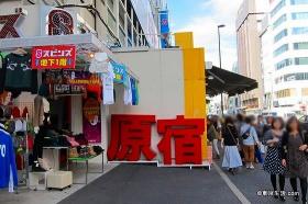 竹下通りのHARAJYUKU文化|原宿・表参道