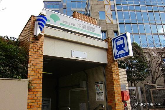 都営地下鉄水道橋駅