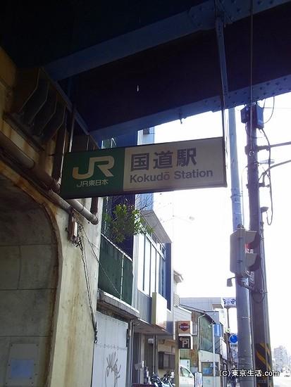 国道駅の弾痕跡