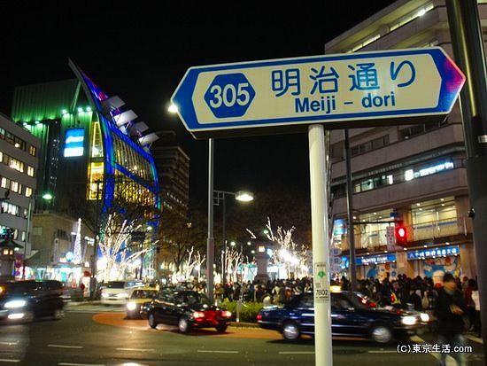 明治通りで渋谷へ